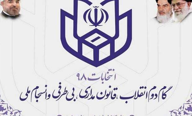 93 داوطلب نمایندگی مجلس یازدهم در گیلان نام نویسی کرده اند