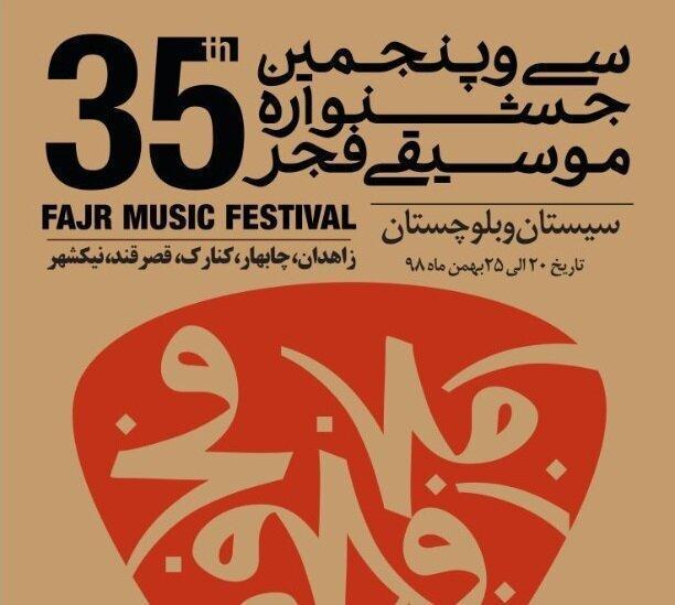 شروع جشنواره موسیقی فجر از شهرها و روستاهای سیستان و بلوچستان