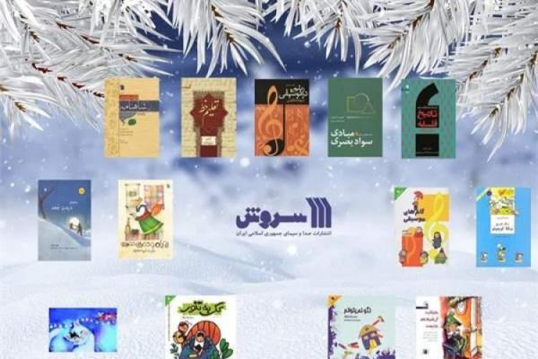 پرفروش های انتشارات سروش در آذرماه 99