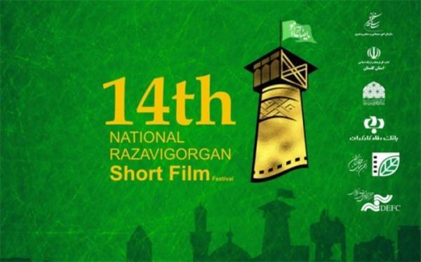 انتشار تیزر چهاردهمین جشنواره ملی فیلم کوتاه رضوی